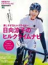 美しすぎるヒルクライマー日向涼子のヒルクライムナビ ロードバイクで坂道を上る! (エイムック BiCYCLE CLUB別冊)