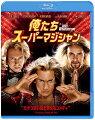 俺たちスーパーマジシャン 【Blu-ray】