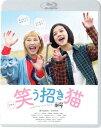 ドラマ 笑う招き猫【Blu-ray】 [ 清水富美加 ]