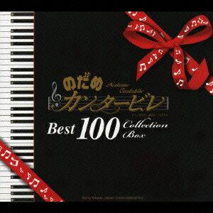 のだめカンタービレ BEST100 [ (オムニバス) ]...:book:11927790