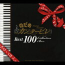 �Τ��ᥫ���ӥ� BEST100