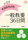 教員採用試験 一般教養36日間2019 (教育ジャーナル選書) [ 津金邦明 ]