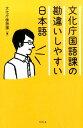 文化庁国語課の勘違いしやすい日本語 [ 文化庁 ]