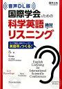 国際学会のための科学英語絶対リスニング新装版 ライブ英語と基本フレーズで英語耳をつくる! 田中顕生