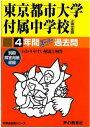 東京都市大学付属中学校(平成29年度用)