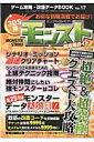 ゲーム攻略・改造データBOOK(vol.17)