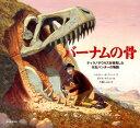 バーナムの骨 ティラノサウルスを発見した化石ハンターの物語 [ トレイシー・E.ファーン ]