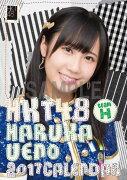 (卓上)HKT48 上野遥 カレンダー 2017【楽天ブックス限定特典付】