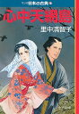 マンガ日本の古典(27) 心中天網島 (中公文庫)