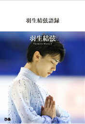 <strong>羽生結弦</strong>語録 [ <strong>羽生結弦</strong> ]