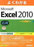 よくわかるMicrosoft Excel 2010応用 [ 富士通エフ・オー・エム ]