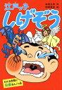 江戸っ子しげぞう わたる世間に虫歯なし!の巻 (江戸っ子しげぞうシリーズ 3) 本田 久作