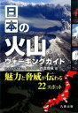 楽天楽天ブックス日本の火山ウォーキングガイド [ 特定非営利活動法人火山防災推進機構 ]