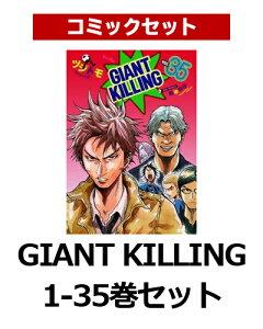 GIANT KILLING 1-35巻セット