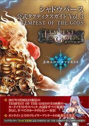 シャドウバース 公式タクティクスガイド Vol.3 TEMPEST OF THE GODS [ 電撃App編集部 ]
