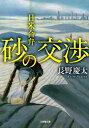 砂の交渉 日米合弁 (小学館文庫) 長野 慶太
