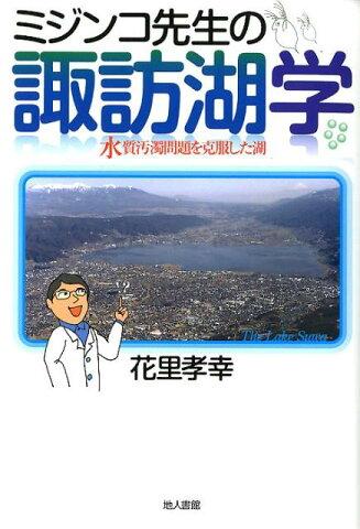 ミジンコ先生の諏訪湖学 水質汚濁問題を克服した湖 [ 花里孝幸 ]