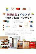 無印良品とイケアですっきり収納・インテリア 達人の実例で人気アイテムの使い方がすべてわかる…...:book:16376423