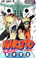 NARUTO(巻ノ67)
