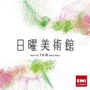 NHK「日曜美術館」OST [ 千住明 ]