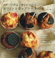 バターで作る/オイルで作るマフィンとカップケーキの本