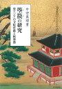 箜篌の研究 東アジアの寺院荘厳と絃楽器 [ 中安 真理 ]