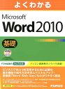 よくわかるMicrosoft Word 2010基礎 [ 富士通エフ・オー・エム株式会社 ]