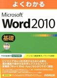 よくわかるMicrosoft Word 2010基礎 [ 富士通エフ・オー・エム ]