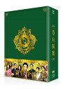 貴族探偵 DVD-BOX [ 相葉雅紀 ]