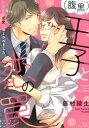 (腹黒)王子と恋の罠 フラチな求愛に落とされました。 (ぶんか社コミックス Sgirl Selection) [ 藤村綾生 ]