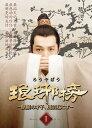 琅邪榜〜麒麟の才子、風雲起こす〜 Blu-ray BOX3【Blu-ray】 [ フー・ゴー[胡歌] ]