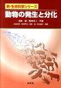 動物の発生と分化 (新・生命科学シリーズ) [ 浅島誠 ]