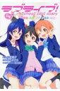 ラブライブ! School idol diary 04 〜真...