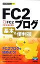 FC2ブログ基本&便利技 (今すぐ使えるかんたんmini) [ 加山恵美 ]
