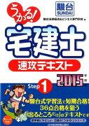 【ポイント5倍】【定番】<br />うかる!宅建士速攻テキスト(2015年度版)