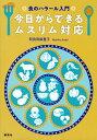 食のハラール入門 今日からできるムスリム対応 (栄養士テキストシリーズ) [ 阿良田 麻里子 ]