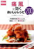【】痛風に効くおいしいレシピ200 [ 藤森新 ]