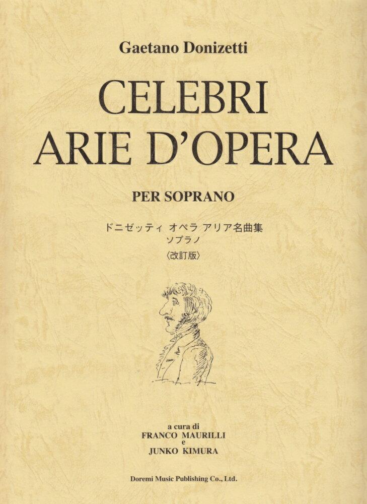 ドニゼッティ/オペラアリア名曲集/ソプラノ改訂版 [ フランコ・マウリッリ ]