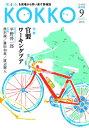 KOKKO(創刊号(9 2015)) [ 日本国家公務員労働組合連合会 ]