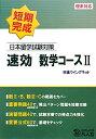 日本留学試験対策速効数学コース(2(理系対応)) 短期完成 [ 市進ウイングネット ]