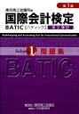 BATIC subject 1問題集第3版 Bookkeeping & accounting [ 東京商業会議所 ]