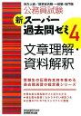 新スーパー過去問ゼミ(4 文章理解・資料解釈) [ 資格試験研究会 ]