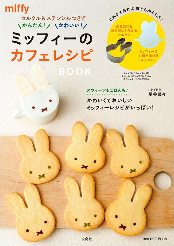 ミッフィーのカフェレシピBOOK ([バラエティ])の商品画像