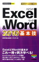 Excel & Word 2010基本技 (今すぐ使えるかんたんmini) [ 技術評論社 ]