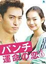 パンチ ?運命の恋? DVD-BOX1 [ チュ・ジンモ ]