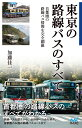 東京の路線バスのすべて [ 加藤 佳一 ]
