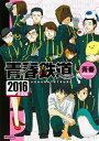 青春鉄道(2016年度版) (MFコミックス ジーンシリーズ) [ 青春 ]