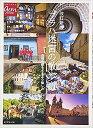 プラハ迷宮の散歩道改訂新版 百塔の都をさまよう愉しみ (地球の歩き方gem STONE) [ 沖島博