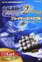 大航海時代Online 2nd AgeプレイヤーズバイブルPremium Edi [ Delfin