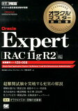 甲骨文主人教科书Oracle Expert(RAC 11g R2编辑)[系统·技术·I ][オラクルマスター教科書Oracle Expert(RAC 11g R2編) [ システム・テクノロジー・アイ ]]